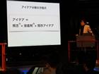 【WEB特別公開】ひらめき財団設立記念 アイデア理論特別セミナー Vol.4