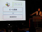 【WEB特別公開】ひらめき財団設立記念 アイデア理論特別セミナー Vol.5