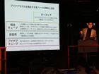 【WEB特別公開】ひらめき財団設立記念 アイデア理論特別セミナー Vol.6