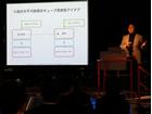 【WEB特別公開】ひらめき財団設立記念 アイデア理論特別セミナー Vol.9