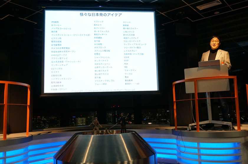 【WEB特別公開】ひらめき財団設立記念 アイデア理論特別セミナー Vol.13