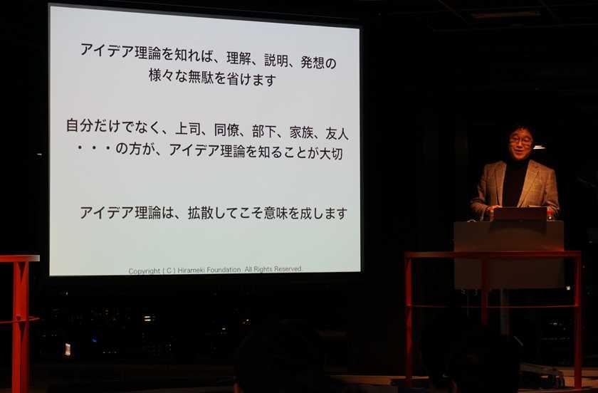 【WEB特別公開】ひらめき財団設立記念 アイデア理論特別セミナー Vol.14