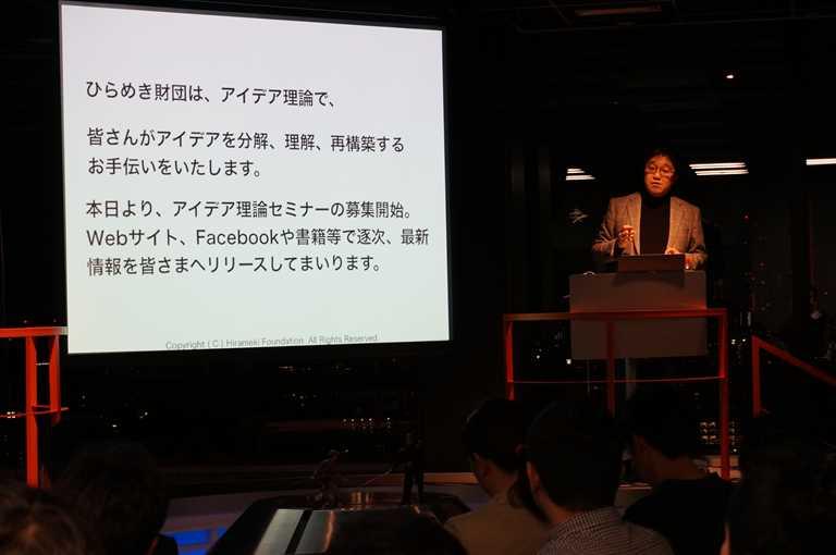 【WEB特別公開】ひらめき財団設立記念 アイデア理論特別セミナー Vol.16